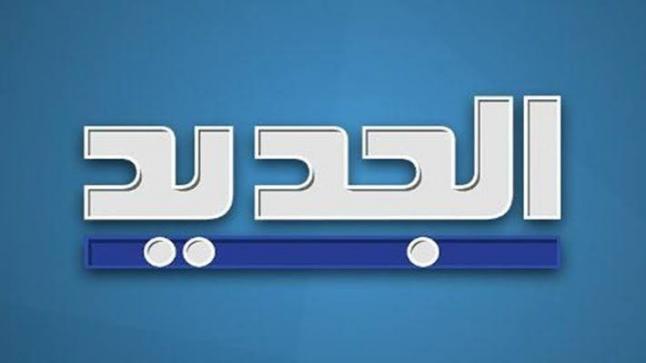 ضبط اشارة تردد قناة الجديد اللبنانية al jadeed على القمر الصناعي عرب سات