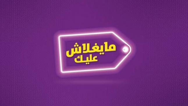 مبادرة ميغلاش عليك تدخل حيز التنفيذ وسط ترحيب كبير من المواطنين المصريين