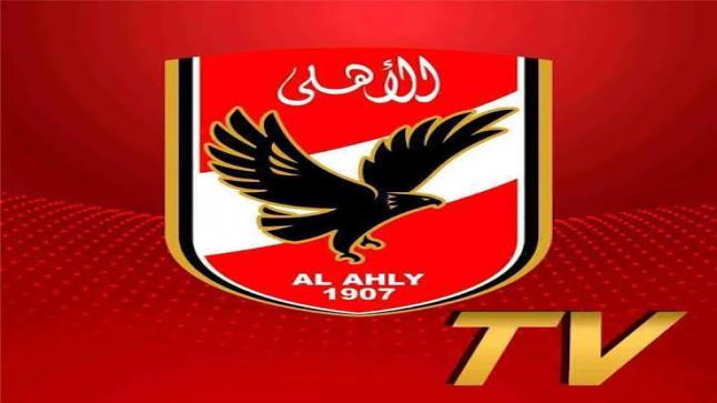 ضبط اشارة تردد قناة الاهلي 2020 Al ahly على القمر الصناعي النايل سات