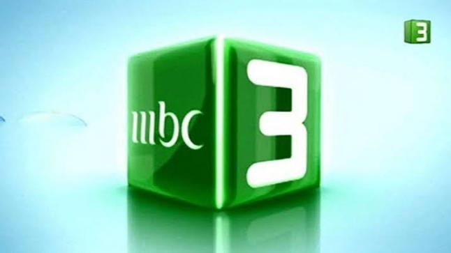 تردد قناة ام بى سى 3 Mbc على القمر الصناعي عرب سات والنايل سات