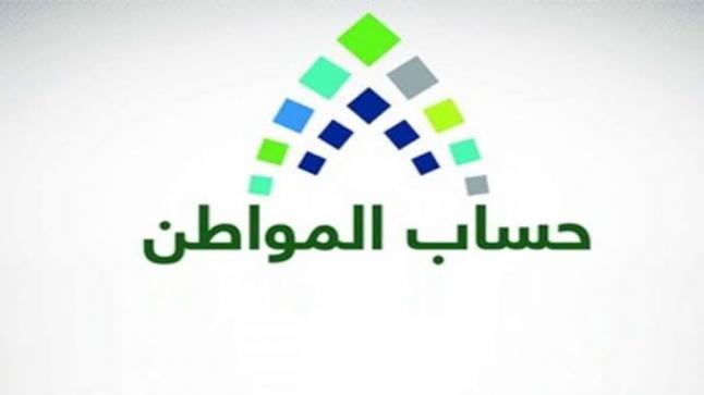 حساب المواطن يوضح موعد إيداع الدفعة 32 الجديدة للمستفيدين